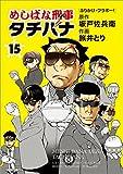 めしばな刑事タチバナ 15 (トクマコミックス)