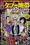 日本タブー地帯スペシャル (ミッシィコミックス)