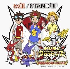 twill「STAND UP」のジャケット画像