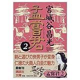 欧華寮ウォーズ / 東城 麻美 のシリーズ情報を見る