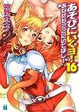 あそびにいくヨ! 16 (MF文庫J)