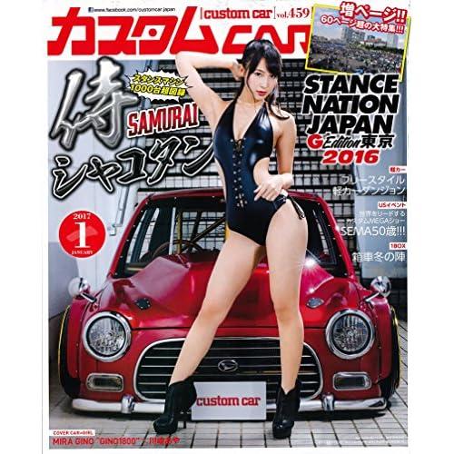 カスタムCAR(カスタムカー)2017年1月号 Vol.459【雑誌】