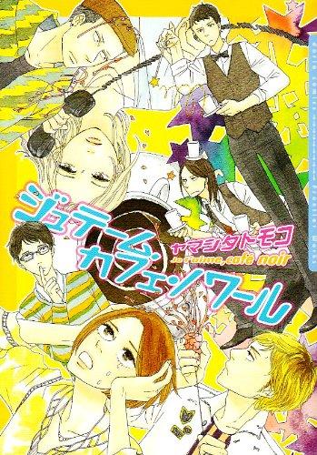 ジュテーム、カフェ・ノワール (Dariaコミックス)