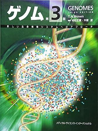 ゲノム 第3版―新しい生命情報システムへのアプローチ