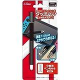 Switch/スマートフォン用タッチペン【2WAYタイプ】 ブラック