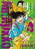 ミスター味っ子 幕末編(4) (朝日コミックス)