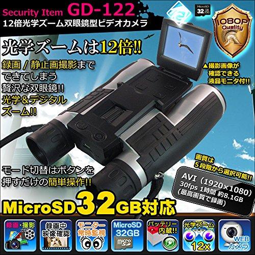 【GOD HAND】光学12倍×デジタル4倍ズーム!! 双眼...
