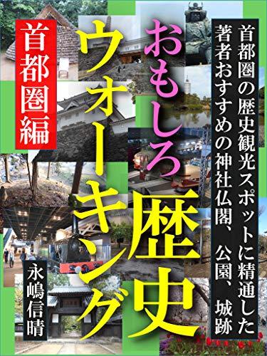 おもしろ歴史ウォーキング 首都圏編: 首都圏の歴史観光スポットに精通した著者おすすめの神社仏閣、公園、城跡