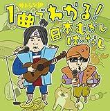 サトシン訳 1曲でわかる! 日本むかしばなし