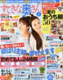 すてきな奥さん 2013年 08月号 [雑誌] 画像