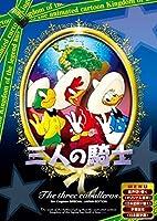 三人の騎士 日本語吹き替え版 ANC-010 [DVD]