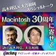 Macintosh 30周年に寄せて: 高木利弘・大谷和利 スペシャルトーク