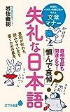 (190)失礼な日本語 (ポプラ新書)