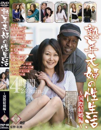熟年夫婦の性生活 ~国際結婚編~ (PAP-48) [DVD]