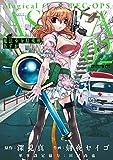 魔法少女特殊戦あすか 2巻 (デジタル版ビッグガンガンコミックス)