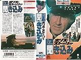 POLICE ポリス・ストーリー(字幕スーパー版) [VHS]