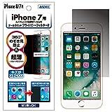 アスデック iPhone 7 & iPhone 8 用 フィルム【のぞき見防止フィルター】・映り込み防止・防指紋・360°・極薄0.3mm オールラウンド・プライバシーフィルター2 日本製 RP-IPN10 (7/8 , 覗き見防止)