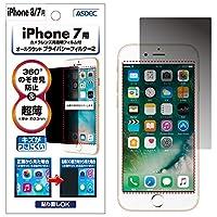 ASDEC アスデック iPhone 7 / iPhone 8 フィルム のぞき見防止フィルター ・映り込み防止・防指紋・360°・極薄0.3mm オールラウンド・プライバシーフィルター2 日本製 RP-IPN10 (7/8, 覗き見防止)