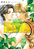 GREEN LOVE ~楢崎壮太短編集~ (ビーボーイデジタルコミックス)