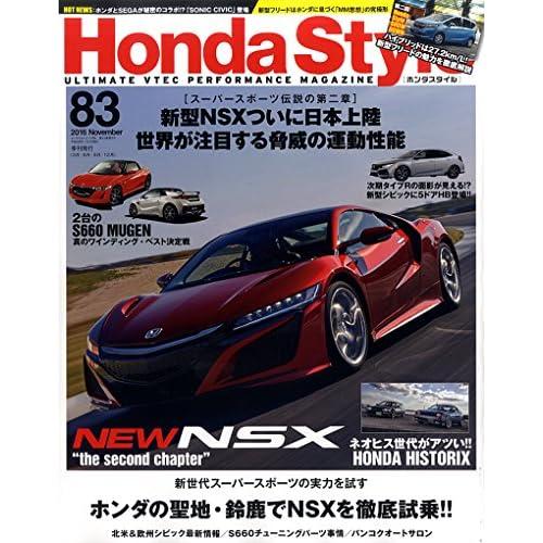 Honda Style (ホンダ スタイル) 2016年11月号 Vol.83