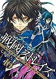 戦國ストレイズ 10巻 (デジタル版ガンガンコミックスJOKER)