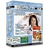 翻訳ピカイチ 2010 plus 優待版 for Macintosh
