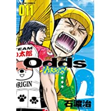 Odds VS! : 11 (アクションコミックス)