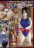 空手女子巨乳インストラクター 芦原亮子 豊彦 [DVD]