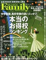 プレジデント Family (ファミリー) 2012年 10月号 [雑誌]