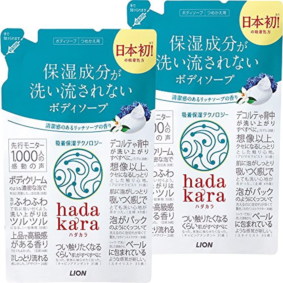 豊かにするかき混ぜる逆説【まとめ買い】hadakara(ハダカラ) ボディソープ リッチソープの香り 詰め替え 360ml×2個パック