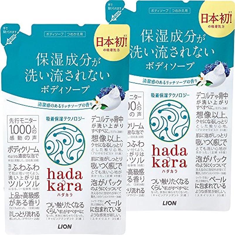 膨らませる留まる座標【まとめ買い】hadakara(ハダカラ) ボディソープ リッチソープの香り 詰め替え 360ml×2個パック