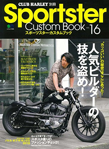 Sportster Custom Book Vol.16 エイムック 4085 CLUB HARLEY別冊