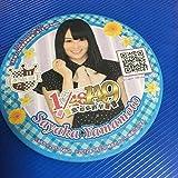 AKB48 CAFE&SHOP 1149恋愛総選挙 山本彩 コースター NMB48