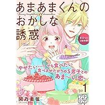 あまあまくんのおかしな誘惑 プチデザ(1) (デザートコミックス)