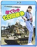 ぼくらの七日間戦争 ブルーレイ[Blu-ray/ブルーレイ]