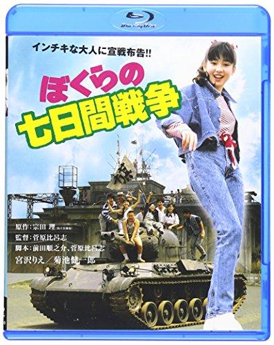 ぼくらの七日間戦争  ブルーレイ [Blu-ray]...