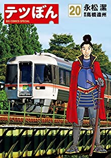 [永松潔x高橋遠州] テツぼん 第01-20巻