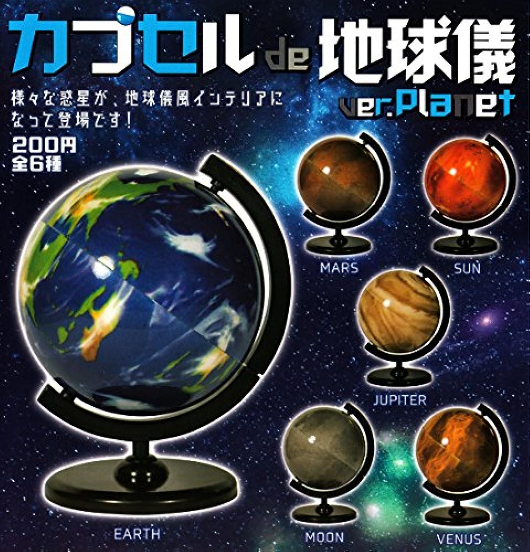 カプセルde地球儀 ver.Planet 全6種セット ガチャガチャ