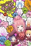 ちゅーちゅーブレインわーるどS(1) (バンブーコミックス 4コマセレクション)