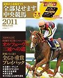 金杯から有馬まで!! 全部見せます中央競馬2011 (エンターブレインムック)