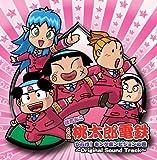 ぱちんこ CR 桃太郎電鉄 ひらけ! キングボンビジョンの巻 -Original Sound TrackT-/