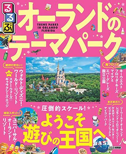 るるぶオーランドのテーマパーク (るるぶ情報版海外)