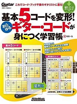 [和田 一生]の基本5コードを変形!あらゆるギター・コードが身につく学習帳 (ギター・マガジン)