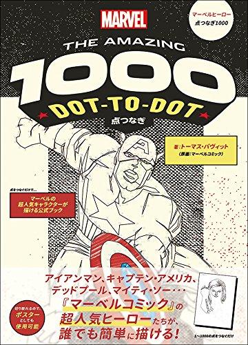 マーベルヒーロー点つなぎ1000