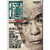 怪 第11号―季刊 (カドカワムック 120)