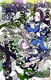 ファタモルガーナの館あなたの瞳を閉ざす物語 1 (ボニータコミックス)