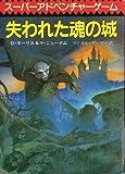 失われた魂の城 (創元推理文庫―スーパーアドベンチャーゲーム)