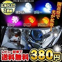 T10 LED ポジション T10 ウェッジ球 T10 LED ナンバー灯【レッド】