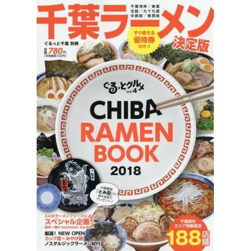 ぐるっと千葉Vol.4 CHIBA RAMEN BOOK 2018 2018年 05 月号 [雑誌]: 月刊ぐるっと千葉 増刊