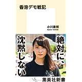 香港デモ戦記 (集英社新書)